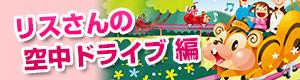 banner_sky-drive