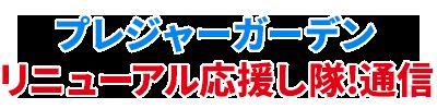 リニューアル応援し隊!通信