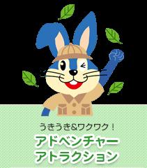 menu_adventure_2