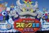 ゲームライド・スモッグ王国大冒険