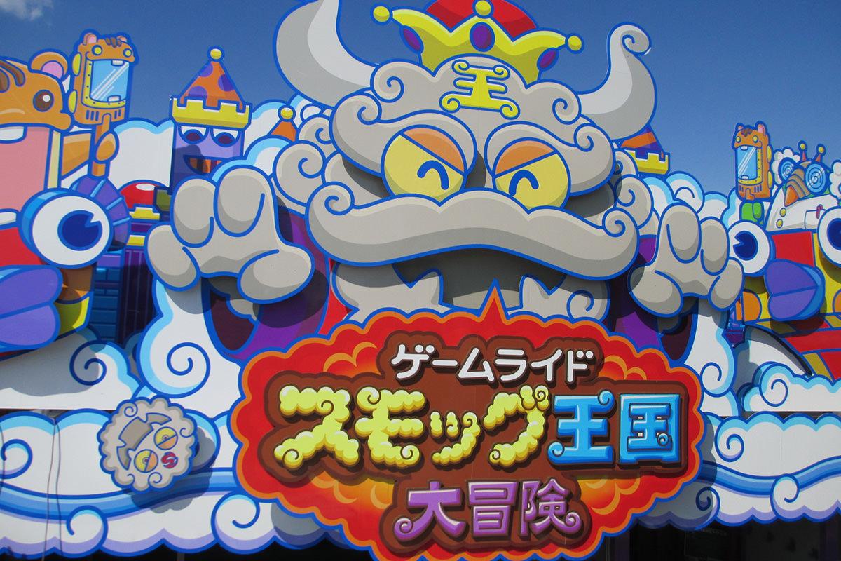 [NEW!!]ゲームライド・スモッグ王国大冒険