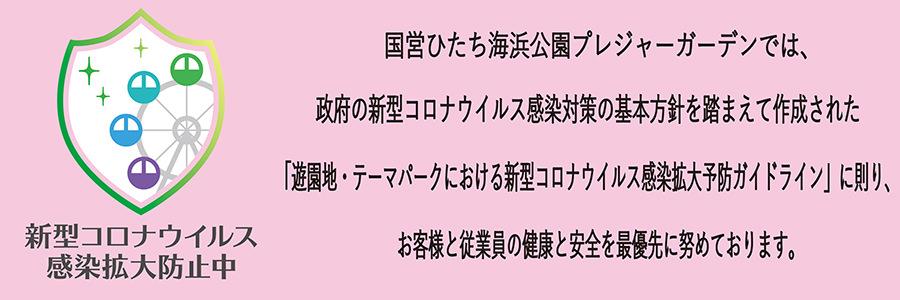 東日本遊園地協会ガイドライン